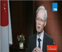 فيديو| السفير الياباني: نتوقع مشاركة فعالة من الرئيس السيسي بقمة العشرين