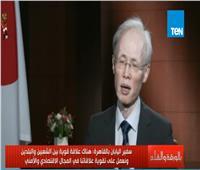 فيديو| سفير طوكيو بالقاهرة: 100 عالم ياباني لمساعدة مصر تكنولوجيا