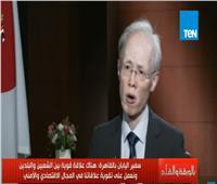 فيديو| ماساكي سوكي: نقدر الإصلاحات الاقتصادية التي تمت بمصر