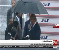فيديو| لحظة وصول الرئيس الأمريكىلليابان للمشاركة فى قمة العشرين