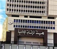 «الرقابة الإدارية» تضبط مسئولين بـ«الضرائب العقارية» برشوة 100 ألف جنيه