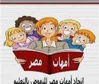 «أمهات مصر» يستنكر عدم ظهور نتيجة أولي ثانوي في عدد من المدارس