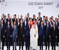 في البيان الختامي للقمة| زعماء مجموعة العشرين يتجاهلون الحماية التجارية
