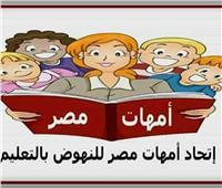 «أمهات مصر» امتحان التفاضل والتكامل طويل وشكاوي مستمرة من ضيق الوقت