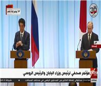 بث مباشر|مؤتمر صحفي لرئيس وزراء اليابان والرئيس الروسي