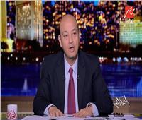 فيديو| تعليق ناري لـ «عمرو أديب» عن زيارة ترامب لـ «كوريا الشمالية»