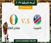 أمم إفريقيا 2019| انطلاق مباراة مباراة منتخب ناميبيا وكوت ديفوار