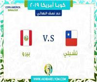 كوبا أمريكا 2019  موعد مباراة تشيلي ضد بيرو والقنوات الناقلة