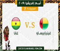 أمم إفريقيا 2019| غينيا بيساو وغانا في لقاء حسم التأهل اليوم