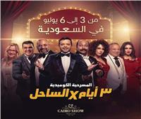 غدًا .. بدء عرض «3 أيام في الساحل» في جدة