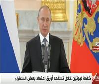 بث مباشر| كلمة الرئيس الروسي خلال تسلمه أوراق اعتماد بعض السفراء