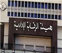 «رشاوى والاستيلاء على 48 فدانا».. الرقابة الإدارية تضبط 9 متهمين بالفساد