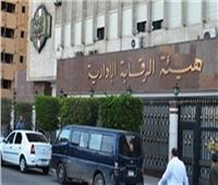 «الرقابة الإدارية» تكشف قضية رشوة بمحافظة أسوان