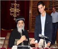 «البابا تواضروس» يكرم روماني أشرف «عبقري» الكيمياء الحيوية