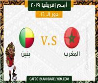 أمم إفريقيا 2019| موعد مباراة المغرب أمام بنين والقنوات الناقلة