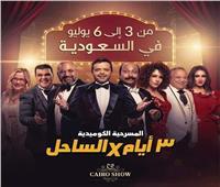 الليلة.. هنيدي يختتم عرض «3 أيام في الساحل» بالسعودية