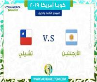 بث مباشر  مباراة الأرجنتينوتشيلي في كوبا أمريكا 2019