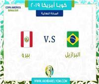 بث مباشر  مباراة البرازيل وبيرو في نهائي كوبا أمريكا 2019
