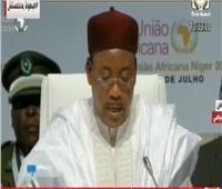 فيديو| رئيس النيجر: ندعم بشدة منطقة التبادل الحر لجذب الاستثمارات