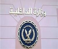 الداخلية: تنفيذ 197 حكمًا قضائيًا لصالح البنوك خلال شهر
