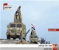 فيديو| محلل عراقي: «معركة إرادة النصر» التي أطلقها الجيش العراقي تواجه صعوبات