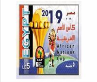 إصدار طابع بريد وبطاقة تذكارية بمناسبة تنظيم مصر لبطولة كأس الأمم الإفريقية