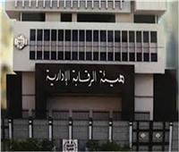 الرقابة الإدارية  ضبط منتحل صفة مندوب بأحد الجهات السيادية