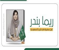 إنفوجراف| «ريما بندر».. أول سفيرة في تاريخ السعودية