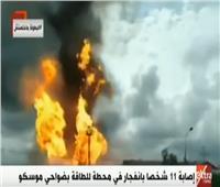 فيديو| إصابة 11 شخصا في حريق بمحطة لتوليد الكهرباء بموسكو