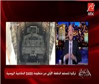 فيديو| عمرو أديب: بعد تسلم تركيا منظومة «s400» هبطت الليرة التركية
