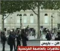 بث مباشر| تظاهرات في العاصمة الفرنسية باريس