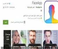 تعرف على 9 تطبيقات مشابهة  لـ«Face App» على هواتف أندرويد