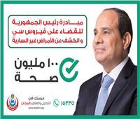 الصحة: فحص 59 ألفاً و455 وافدًا  من غير المصريين بـ «100 مليون صحة»