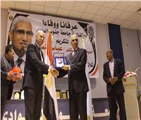 تكريم عباس منصور بعد 13 عاما من العطاء في جامعة جنوب الوادي