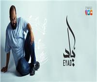 تعاون فني سعودي مصري ماليزي في أغنية «ارتحال» لـ«إياد»