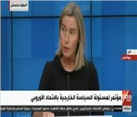 فيديو| مؤتمر صحفي لمسئولة السياسة الخارجية بالاتحاد الأوروبي