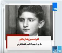 تقرير| محمد بن راشد آل مكتوم.. فارس يتصدر سباق العمل والإنجاز في دبي