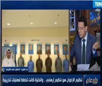 فيديو  محلل سياسي كويتي: أمن مصر هو أمن العرب جميعًا