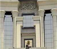 موعد نظر «هيئة المفوضين» مادة بقانون المرافعات المدنية والتجارية