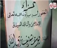 فيديو| نجوم الفن يقدمون واجب العزاء في يوسف شريف رزق الله