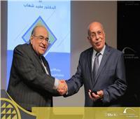 صور| «مكتبة الإسكندرية» تحتفي بمفيد شهاب بعد حصوله على جائزة النيل