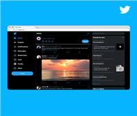 تويتر يطلق واجهة مُحدثة بمميزات مبتكرة.. تعرف عليها