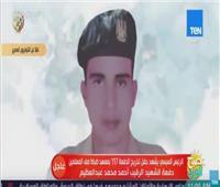 شقيق الشهيد أحمد عبد العظيم: نفتخر بما قدمه دفاعًا عن مصر