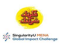 تعاون بين «فكرتك شركتك» وجامعة سينجولاريتي في التحدي العالمي للشركات الناشئة