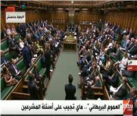 بث مباشر| اجتماع مجلس العموم البريطاني بحضور تيريزا ماي
