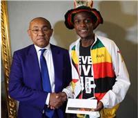 جاء من زيمبابوي «مشي».. رئيس «الكاف» يكافئ أشهر مشجع بأمم أفريقيا