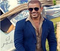 عمرو دياب يثير الجدل على السوشيال ميديا بـ«أنا غير»