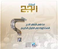 ما هي أشهر الحج المذكورة في القرآن الكريم؟.. «الإفتاء» تجيب