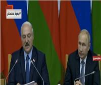 بث مباشر| مؤتمر صحفي بين بوتين ونظيره البيلاروسي