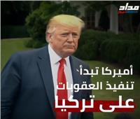 فيديو | تركيا تنتظر عقوبات أمريكا والاتحاد الأوروبي